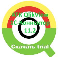 QlikView 1C Connector